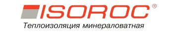 Базальтовый утеплитель ИЗОРОК (ISOROC)
